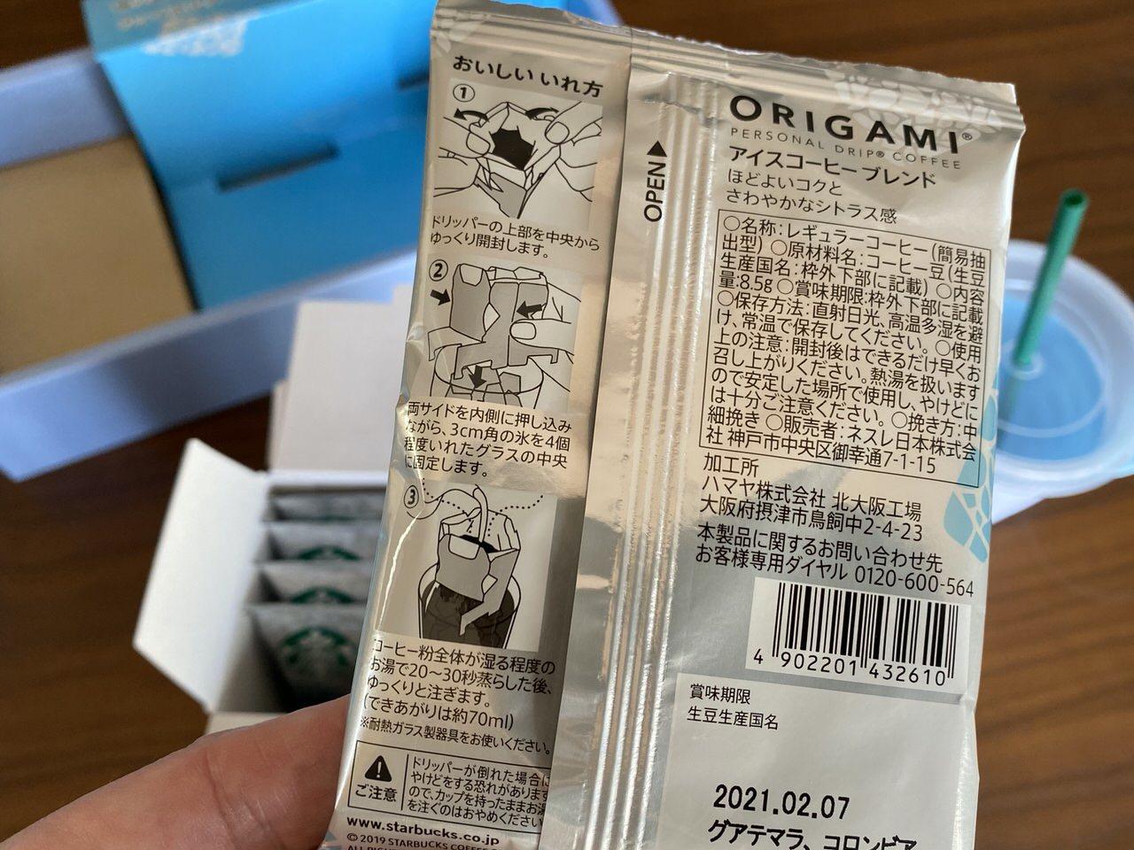 【スターバックス】「スターバックス サマー チアー ギフト」 9