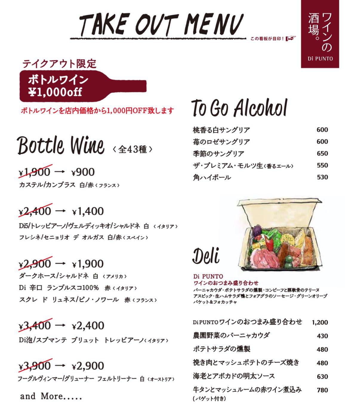 ワイン酒場「Di PUNTO(ディプント)」ワインのおつまみ盛り合わせ(1,200円)や全ワイン1,000円オフのテイクアウトメニューを開始