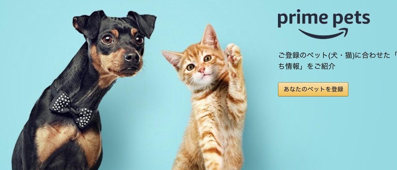 ペット情報を登録すると割引が受けられる「Amazonプライムペット」