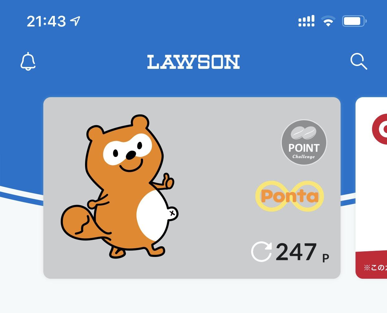 【ローソン】「Apple Payで」する時にPontaカードとdポイントカードの選択画面が出てきてしまう際の対処方法