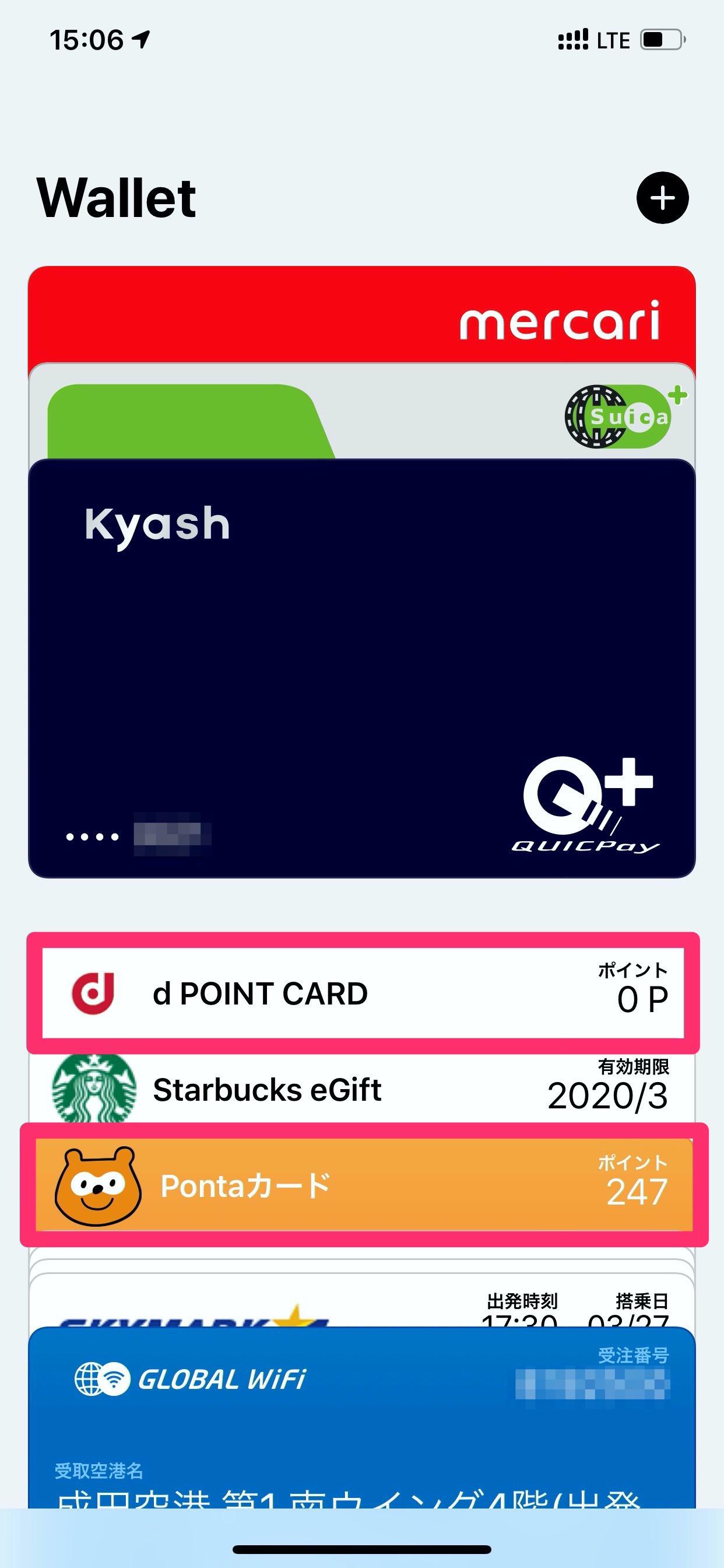 【ローソン】「Apple Payで」する時にPontaカードとdポインカードの選択画面が出てきてしまう際の対処方法