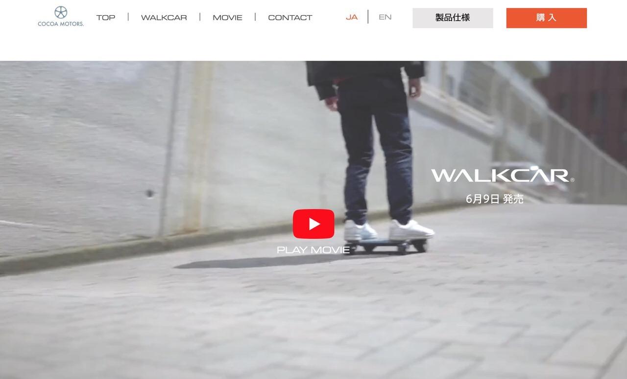 人を載せて走るノートPCのような電動四輪モビリティ「WALKCAR」2020年6月9日より発売開始