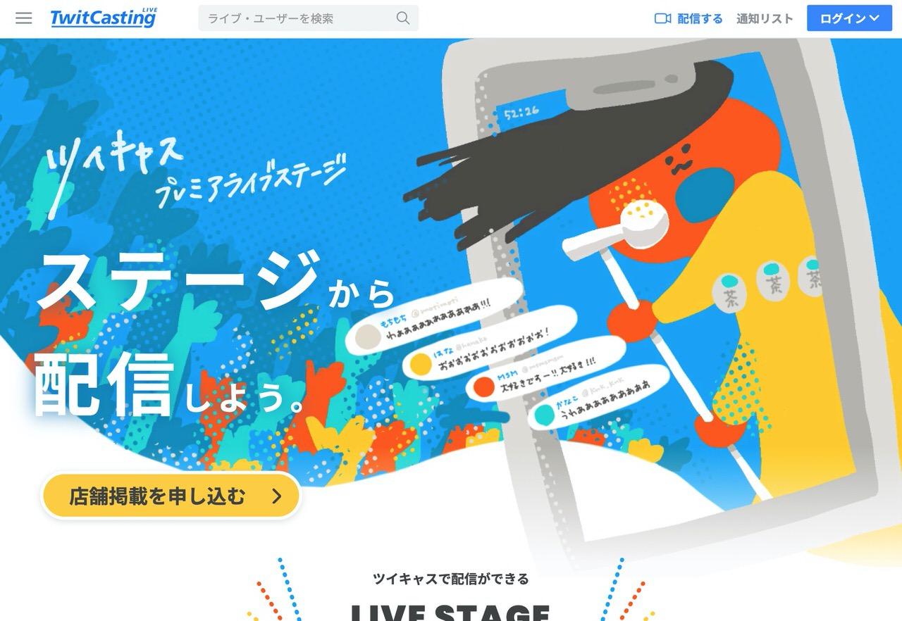 ツイキャスのチケット制ライブ機能で配信イベントを行う全国のライブハウスを紹介する「ツイキャス プレミア ライブステージ」