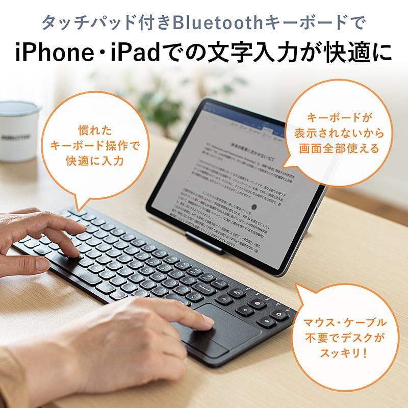 iPhone/iPadで使える!タッチパッド付きでマウスカーソルを操れるBluetoothキーボード(400-SKB066)