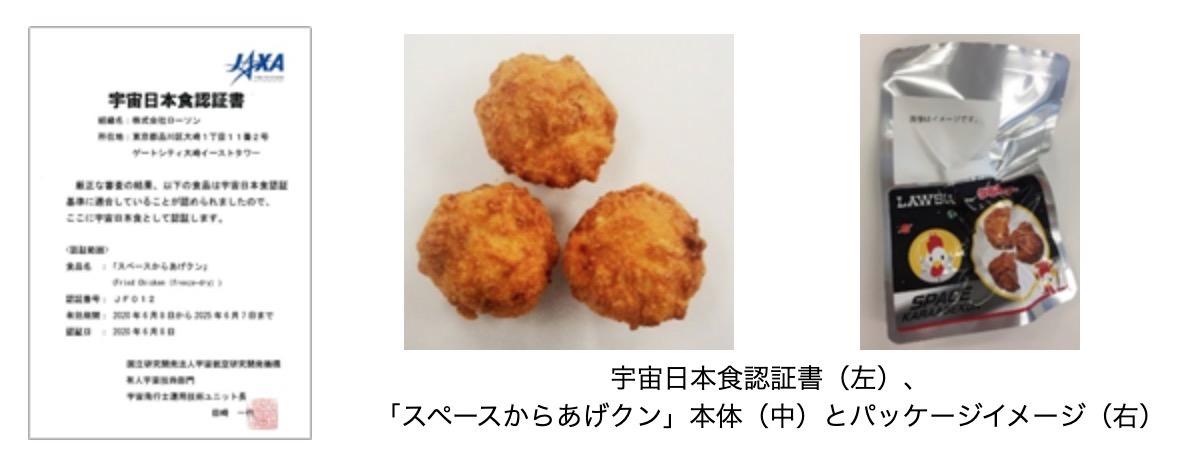 【ローソン】「スペースからあげクン」がコンビニオリジナル商品として初の「JAXA宇宙日本食」に認証される!