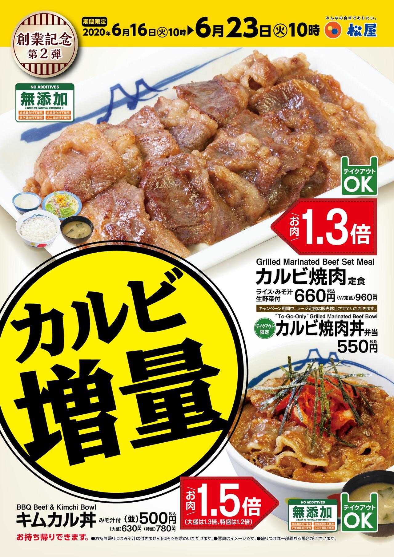 【松屋】最大1.5倍の「カルビ増量キャンペーン」期間限定で開催(6/16から)