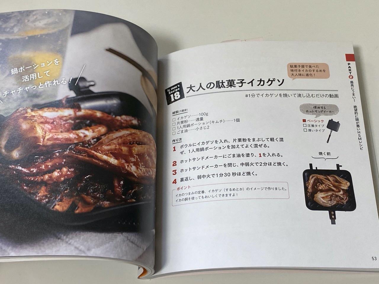 「リロ氏のソロキャンレシピ」あの動画がレシピ本になった!挟んで焼くだけのホットサンドメーカー42レシピ