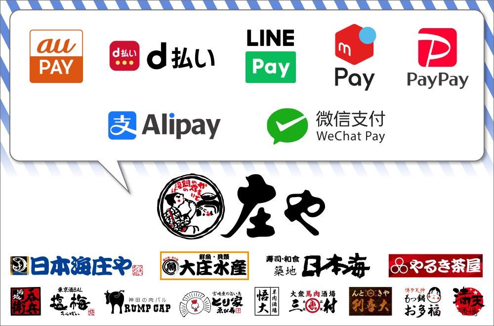 【大庄】「庄や」「日本海庄や」など全店舗でPayPay・d払いなどのQRコード決済が利用可能に(6/12から)