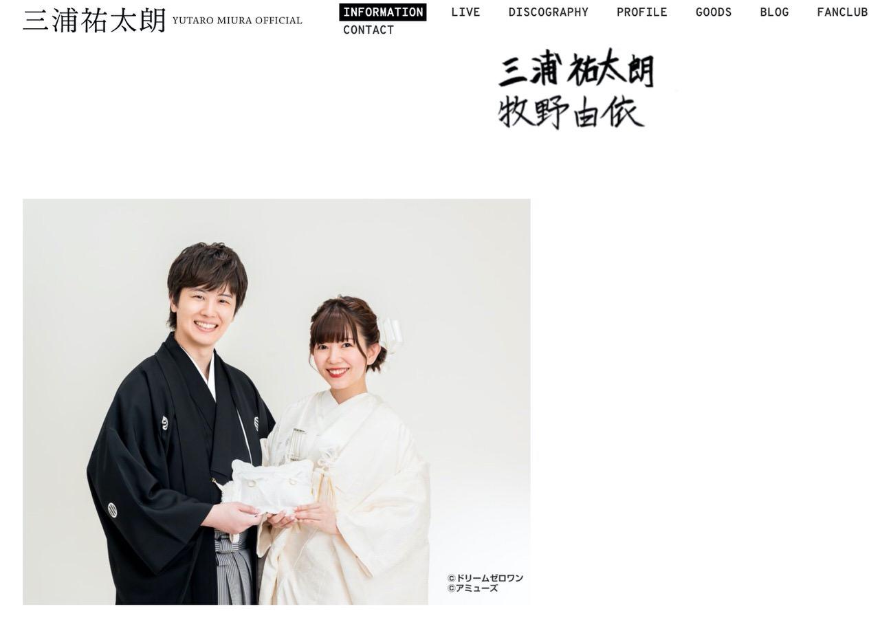 三浦友和と山口百恵の長男・三浦祐太朗、声優の牧野由依と結婚