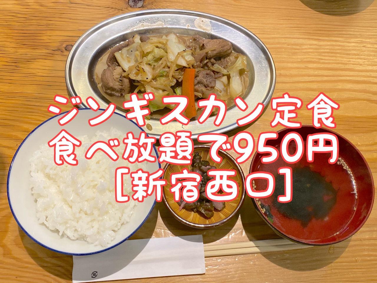 「羊肉酒場悟大」久しぶりの羊肉!ジンギスカン定食が950円で食べ放題&ローストビーフもドーン(丼)【新宿西口】