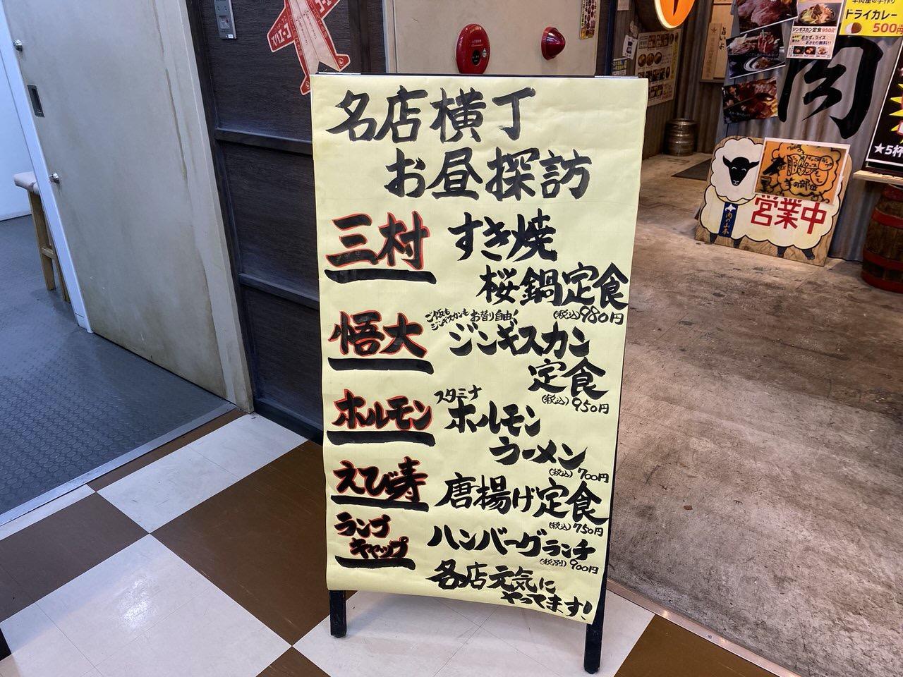 「羊肉酒場悟大」ジンギスカン定食 2