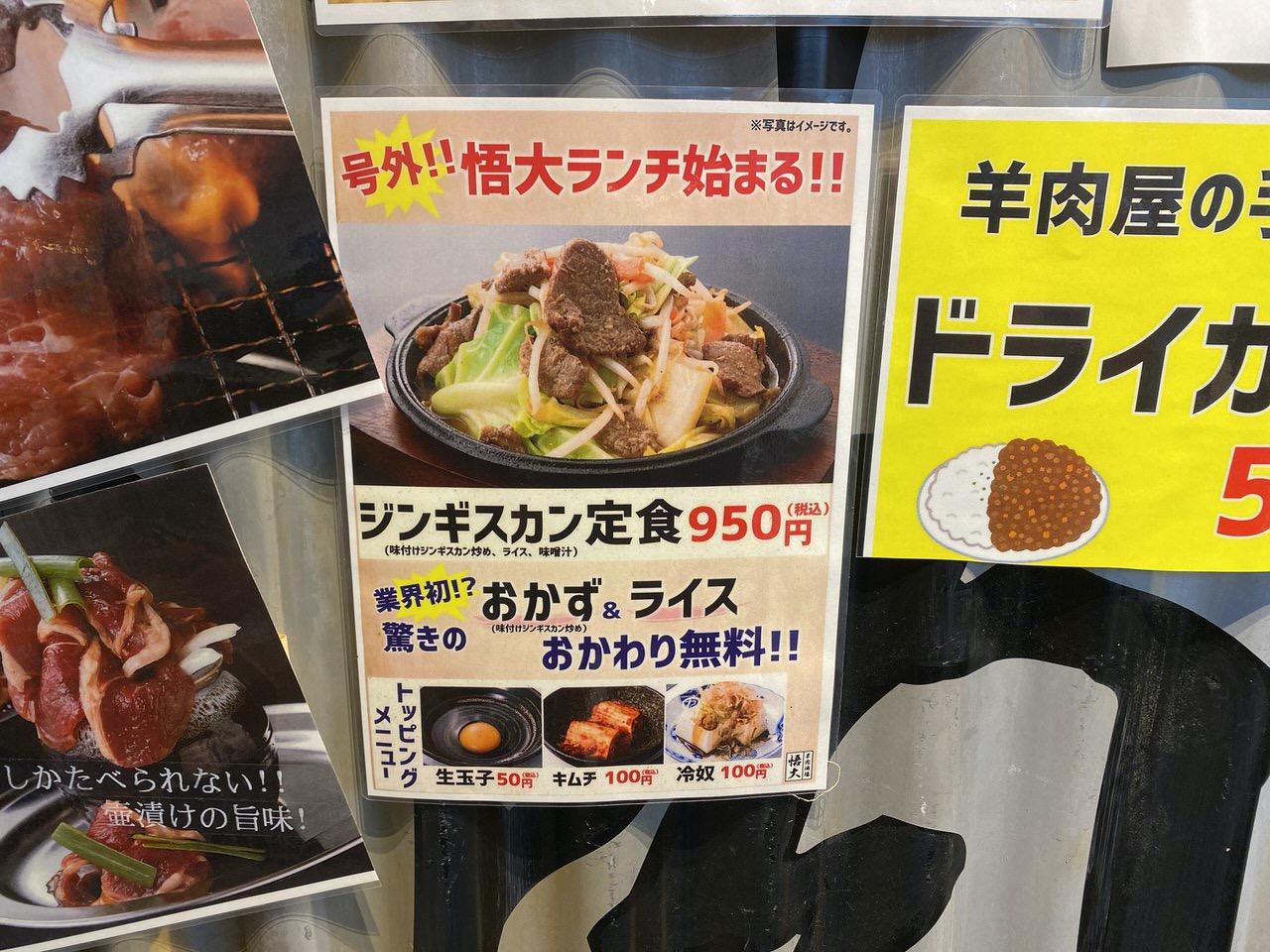 「羊肉酒場悟大」ジンギスカン定食 5