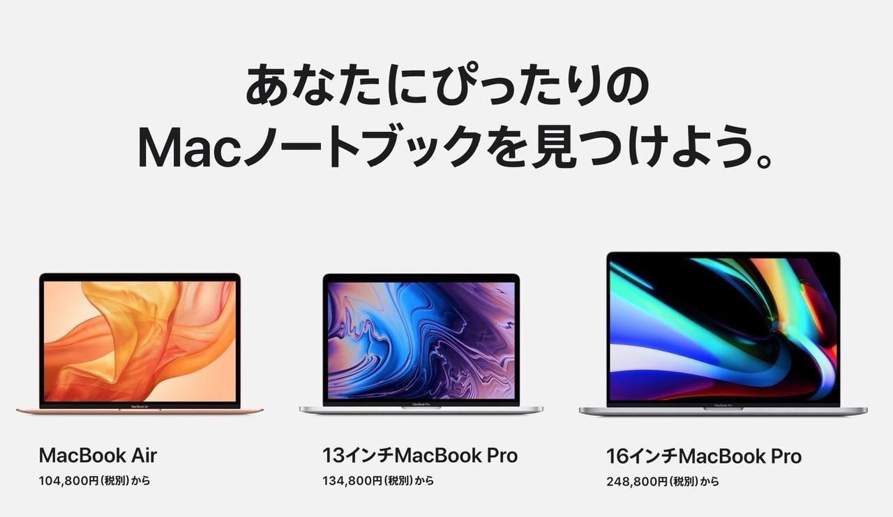 ARM搭載の初めてのMacはMacBook 12インチとの予想
