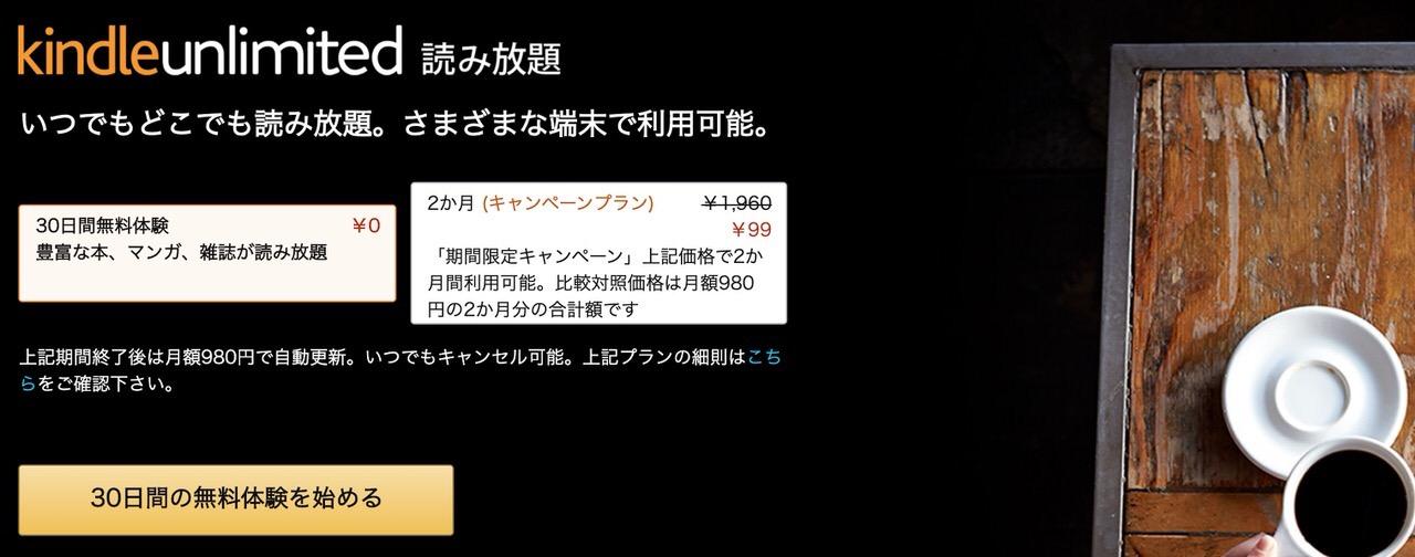 【95%オフ】「Kindle Unlimited 読み放題」2ヶ月で99円キャンペーン実施中【本来は1,960円】