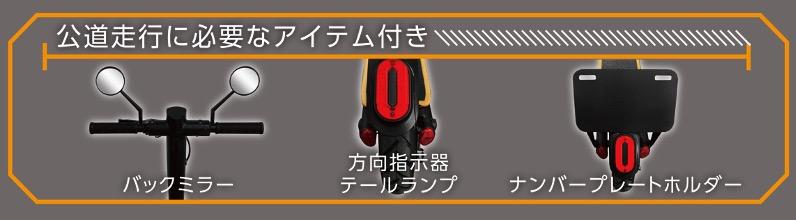 公道走行できる電動キックボード、ドン・キホーテで39,800円で販売開始!