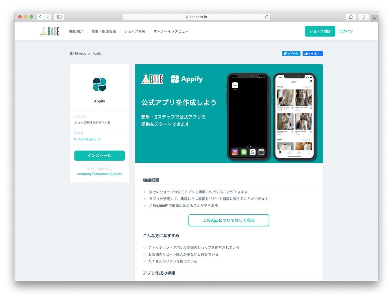 ネットショップ作成サービス「BASE」のオーナーが簡単に公式アプリを作成できる「Appify(アッピファイ)」がスタート