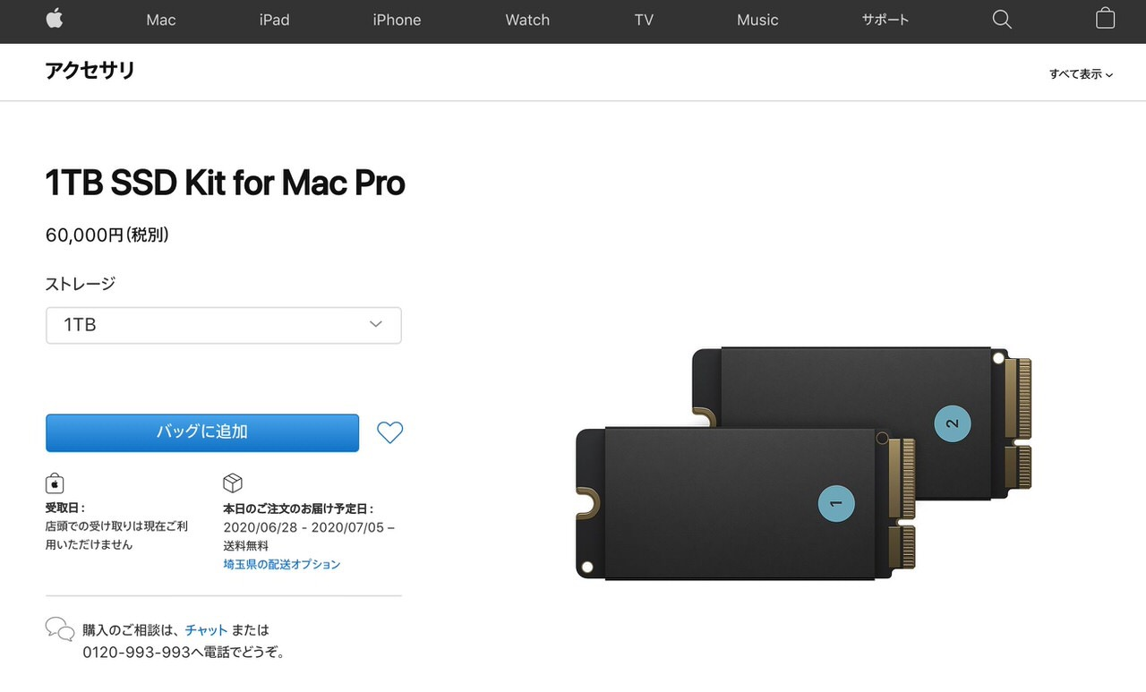 Apple、Mac Pro向け「SSD Kit for Mac Pro」発売開始