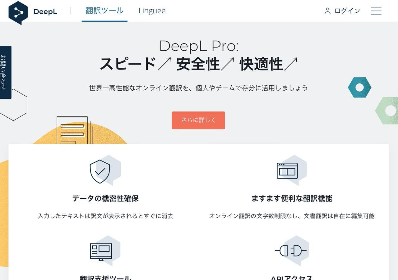 精度の高いオンライン翻訳サービス「DeepL」日本で有料版「DeepL Pro」を開始