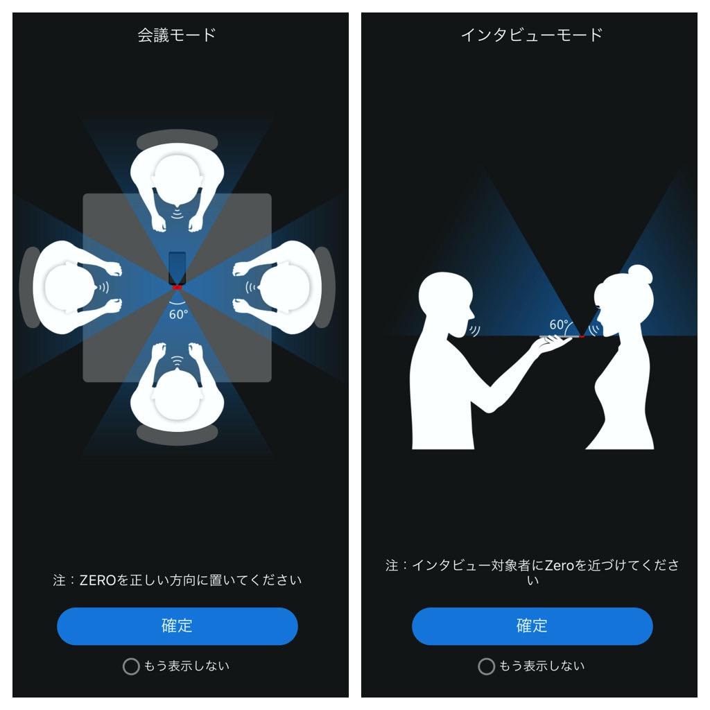 リアルタイム翻訳機能「ZERO」5