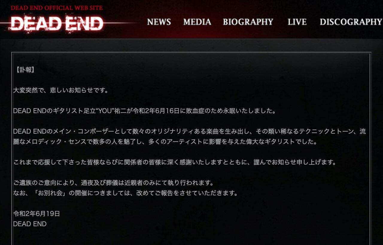 "「DEAD END」ギタリストの足立""YOU""祐二、敗血症で死去"