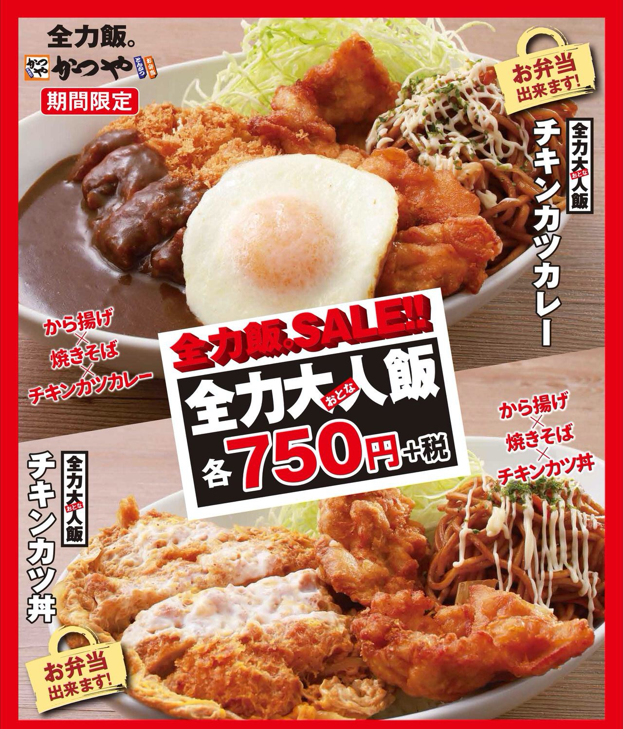 【かつや】からあげと焼きそばをベースにチキンカツカレーかチキンカツ丼が選べる「全力大人飯」期間限定で発売へ(6/26から)