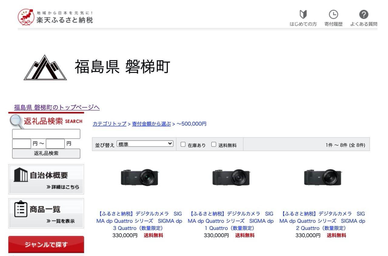 シグマ会津工場がある福島県磐梯町のふるさと納税返礼品にシグマのカメラとレンズが加わる!