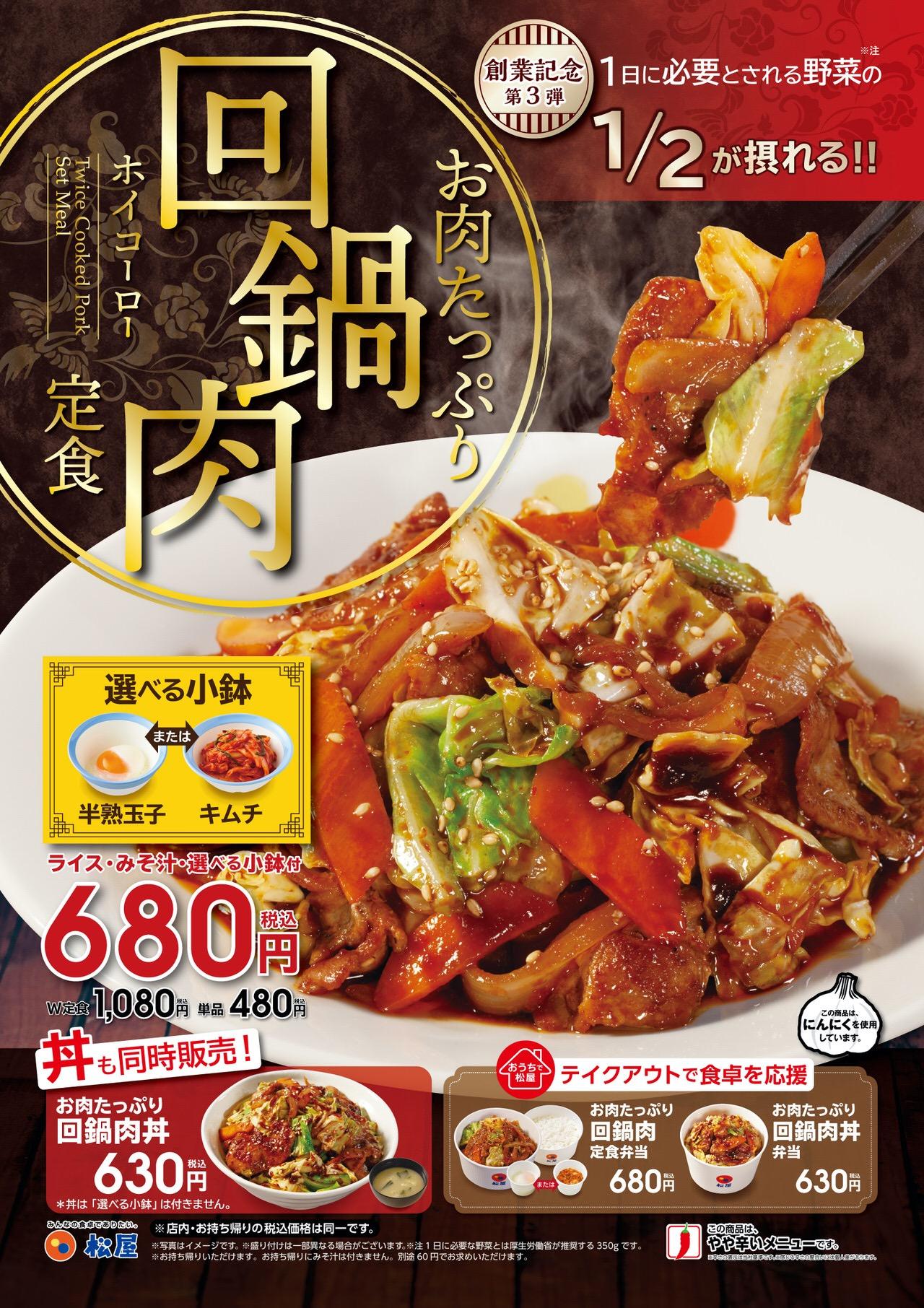 【松屋】選べる小鉢の旨辛メニュー「お肉たっぷり回鍋肉定食」発売(6/23〜)