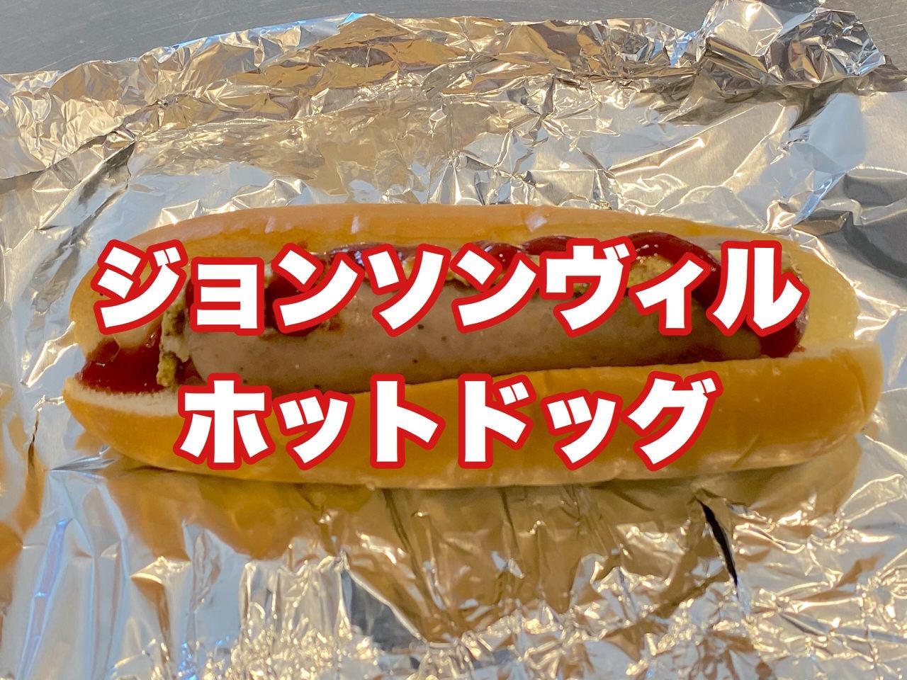 ブリブリの「ジョンソンヴィル」ソーセージでホットドッグを作ってみた