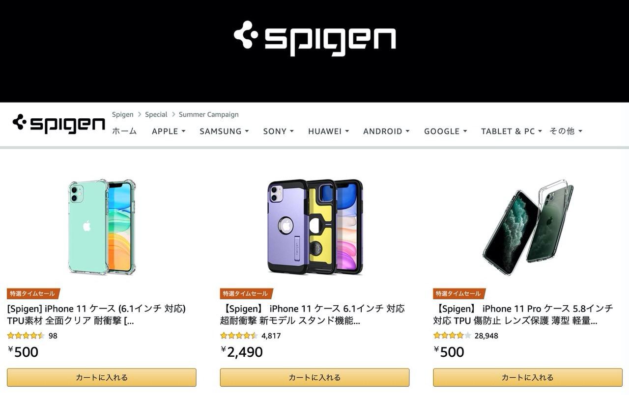 【最大90%オフ】「Spigen」Amazon特選タイムセールでケースやアクセサリーなど全216商品をセール価格で販売中(6/23まで)