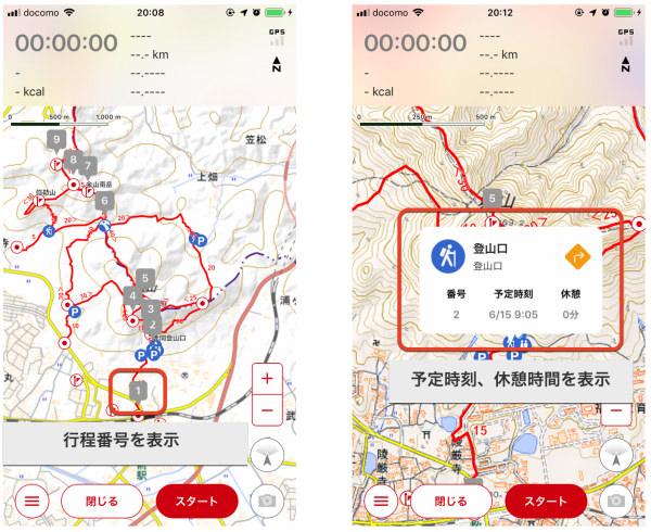 【長野県限定】登山アプリ「YAMAP」で作成した「登山計画」が正式な「登山届」として受理されるように