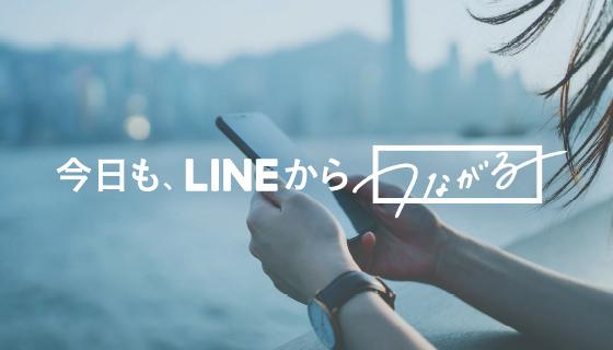「LINE」サービス開始から10年目を迎える(6月23日)