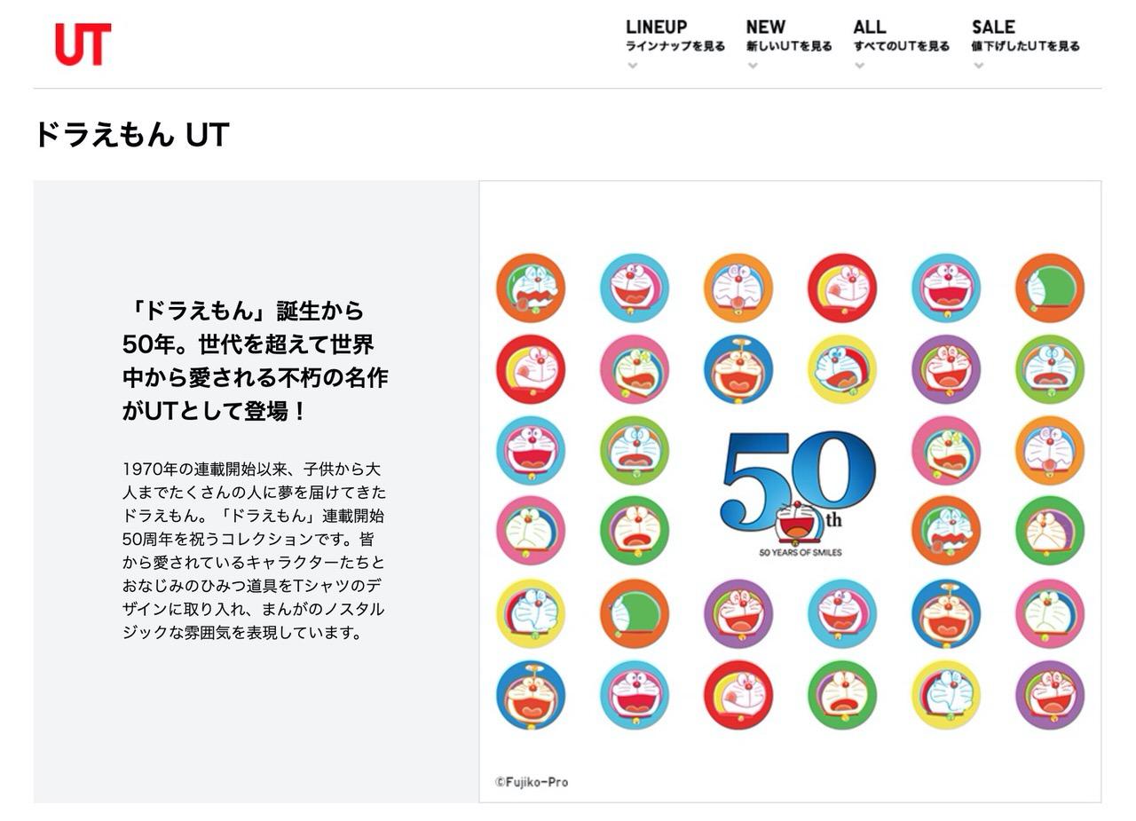 【ユニクロ】「ドラえもん」連載開始50周年を祝うコレクション「ドラえもん UT」発売