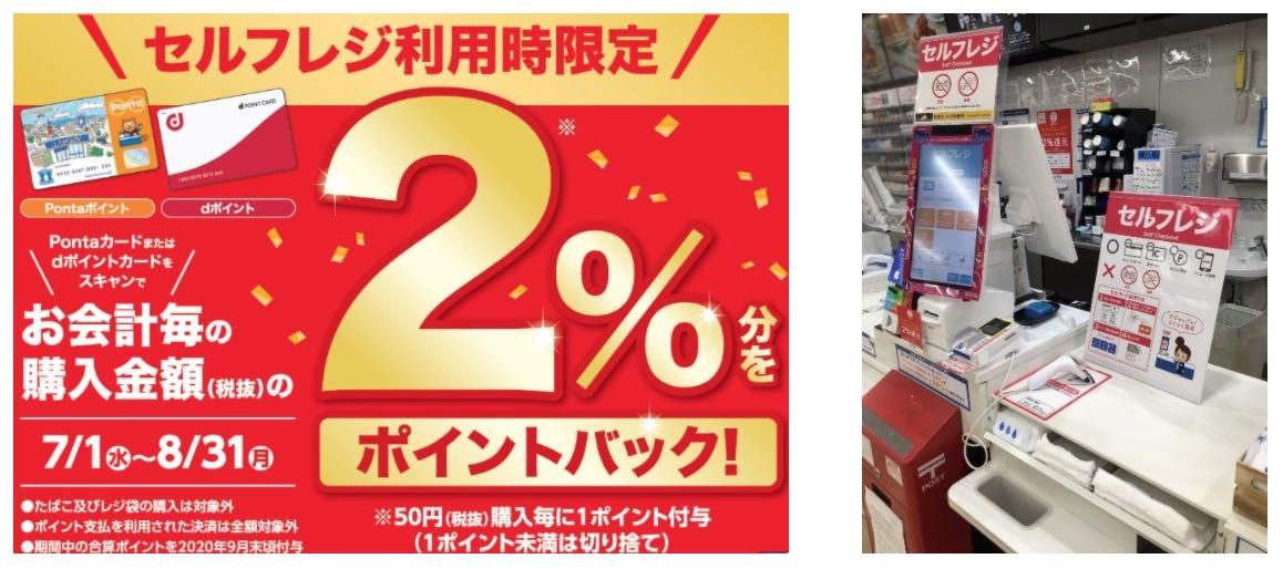 【ローソン】セルフレジ利用で2%ポイント還元キャンペーンを実施(7/1〜8/31)