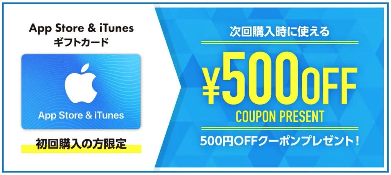 楽天市場「App Store & iTunes ギフトカード 認定店」初回購入限定で500円オフクーポンをプレゼント