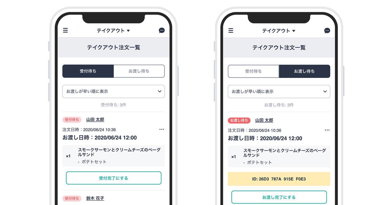 【BASE】テイクアウト商品の販売と事前決済が可能な新機能「テイクアウト App」リリース