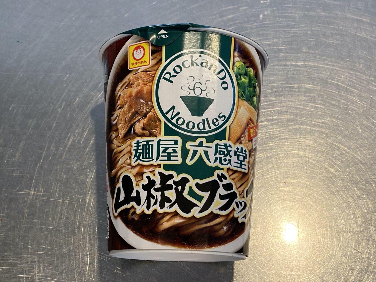 【ファミマ限定】「麺屋 六感堂 山椒ブラック」カップ麺を食べてみた