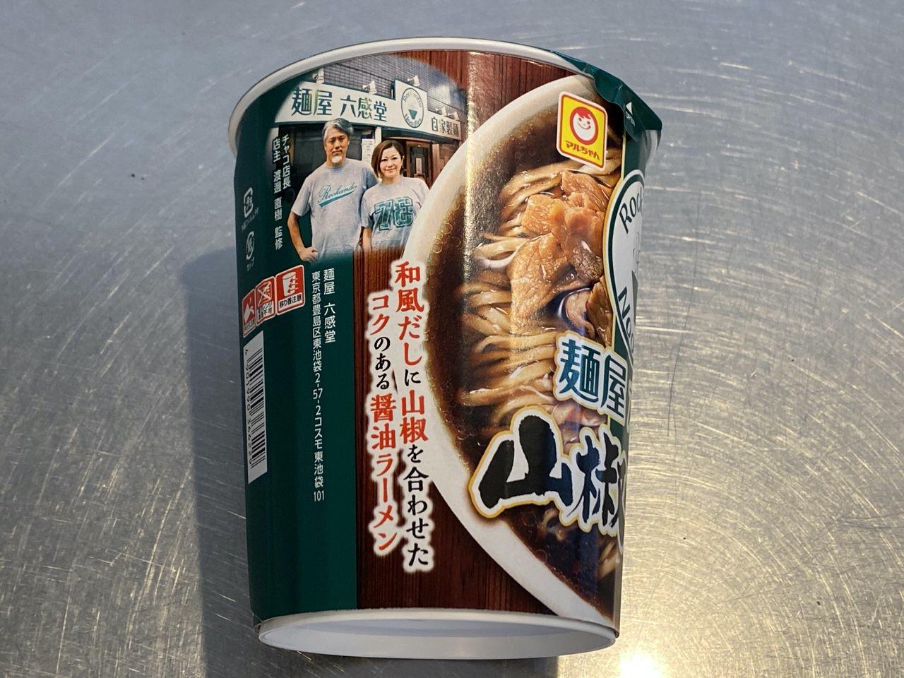 【ファミマ限定】「麺屋 六感堂 山椒ブラック」カップラーメン食べてみた