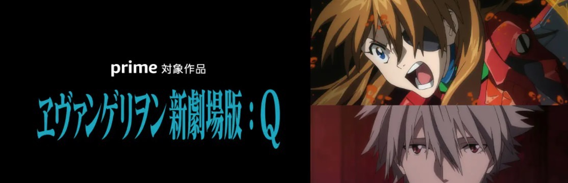 「ヱヴァンゲリヲン新劇場版:序・破・Q」Amazonプライムビデオの見放題に追加!