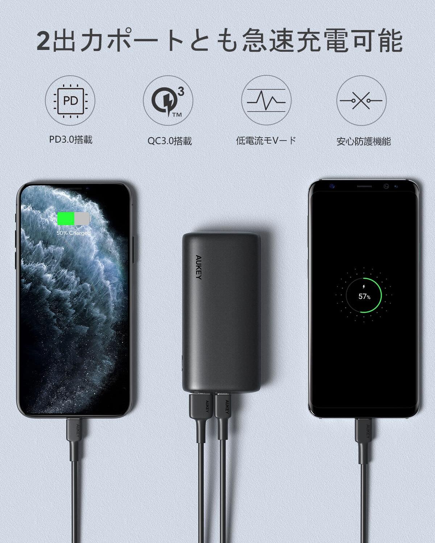 小さくて軽くて10,000mAhの大容量でPD 3.0とQC 3.0にも対応するモバイルバッテリー「AUKEY PB-Y36」発売記念セールで2,144円