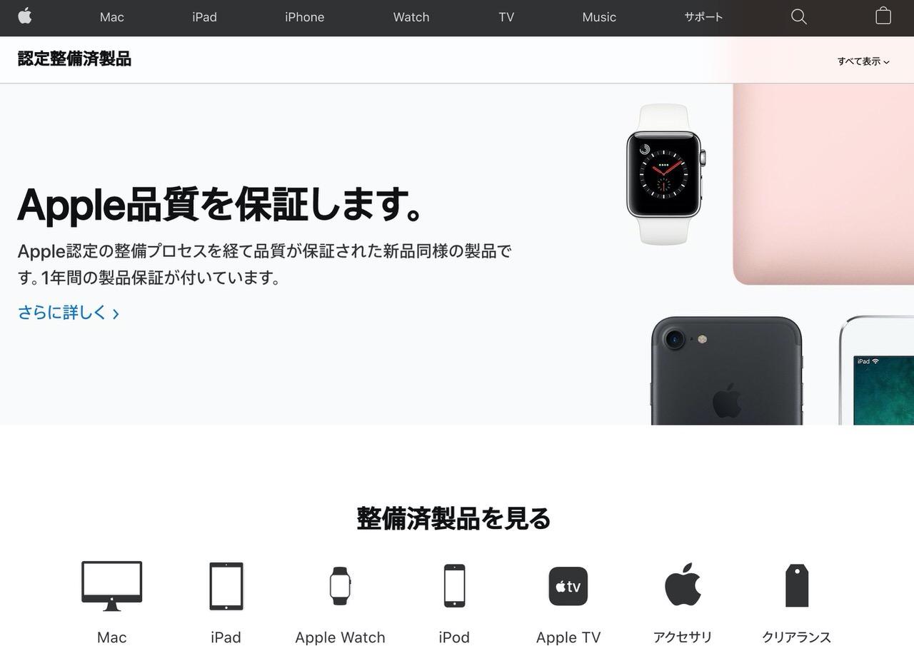 Apple公式サイトで認定整備済製品を購入する時にも楽天ポイントは貯まる