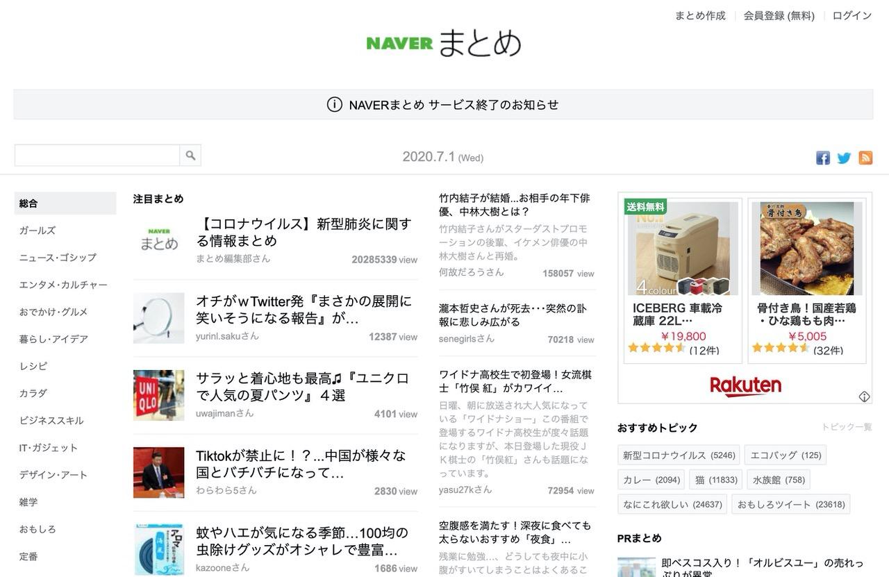 「NAVERまとめ」2020年9月30日にサービス終了と発表