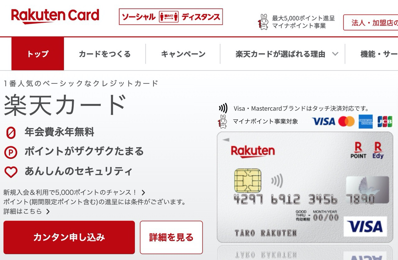 楽天カード、2020年6月にカード会員数が2,000万人を突破