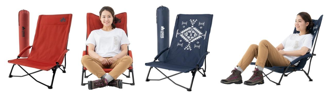 【ロゴス】座面ワイド&ハイバック仕様のローポジションチェア「キングあぐらチェア」2種発売