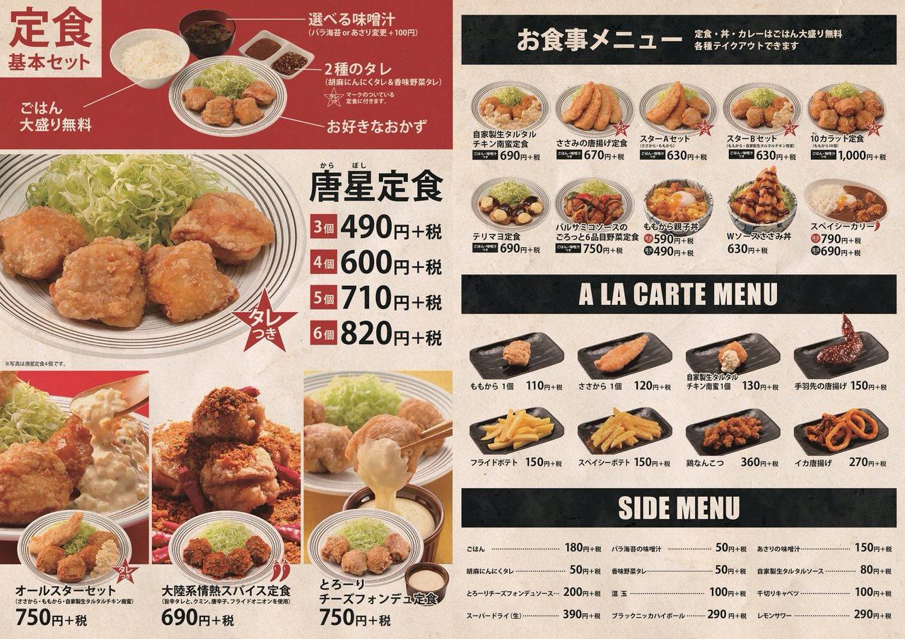 からあげ専門店「唐星(からぼし)」1号店が埼玉県さいたま市に7/3にオープン