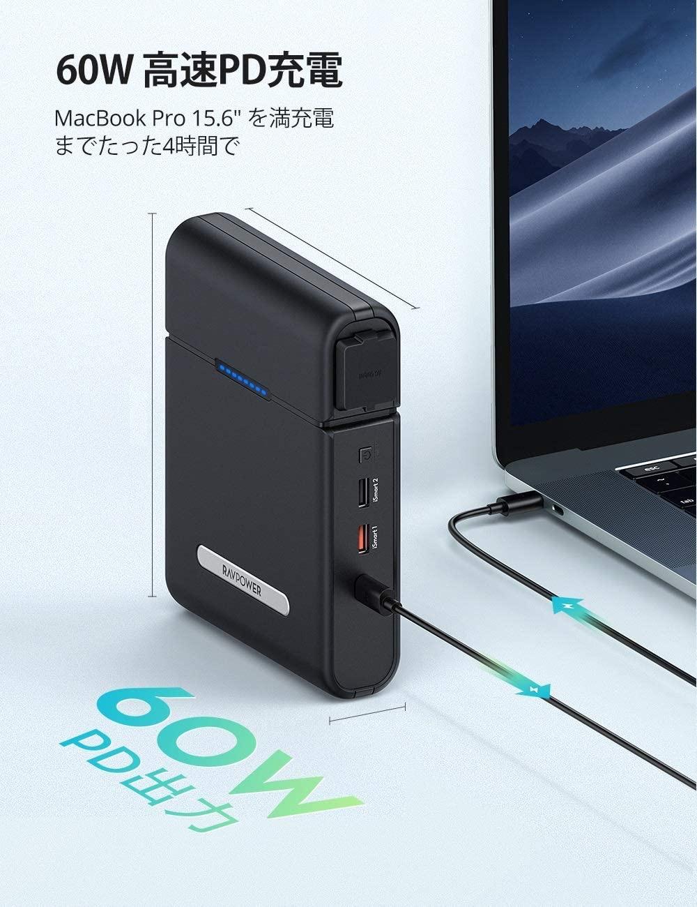 【RAVPower】AC100W出力・QC/PDに対応した大容量30,000mAhモバイルバッテリー「RP-PB05」発売開始