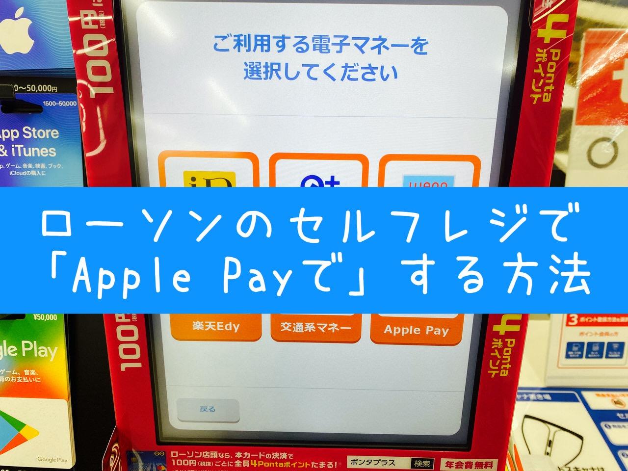 【ローソン】セルフレジで「Apple Payで」する方法