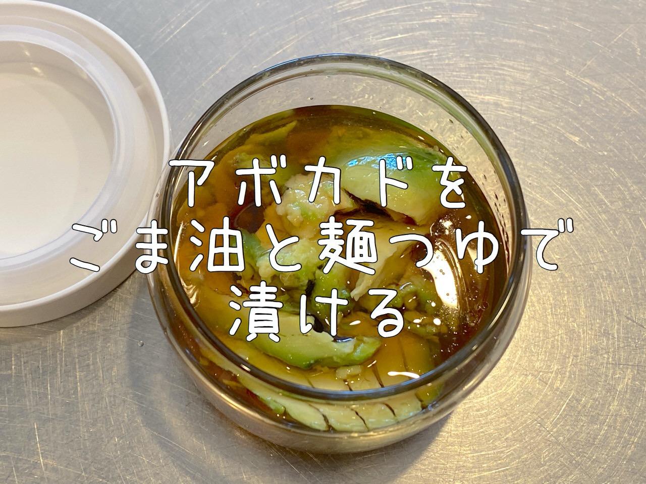 アボカドをごま油と麺つゆで漬ける飯泥棒レシピ