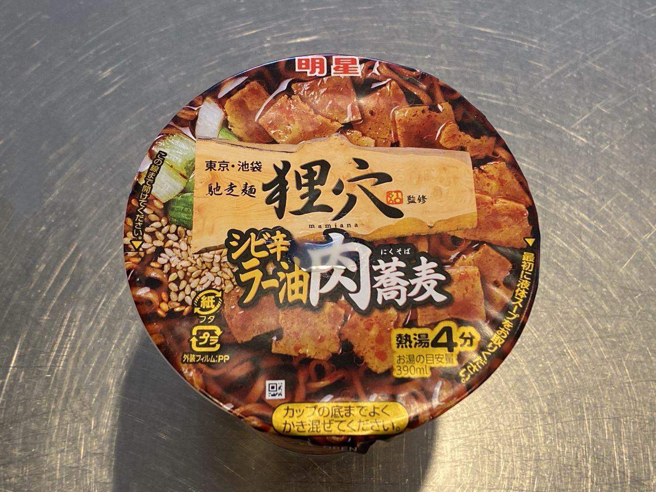 シビ辛ラー油が美味い肉蕎麦「馳走麺 狸穴監修 シビ辛ラー油肉蕎麦」食べてみた!