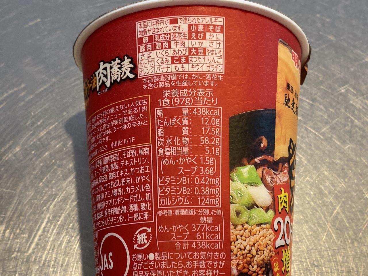 「馳走麺 狸穴監修 シビ辛ラー油肉蕎麦」10