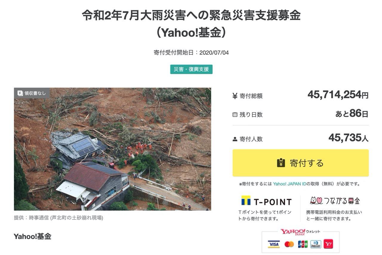 ヤフーが「令和2年7月大雨災害への緊急災害支援募金」を開始 〜Tポイントでも募金可能